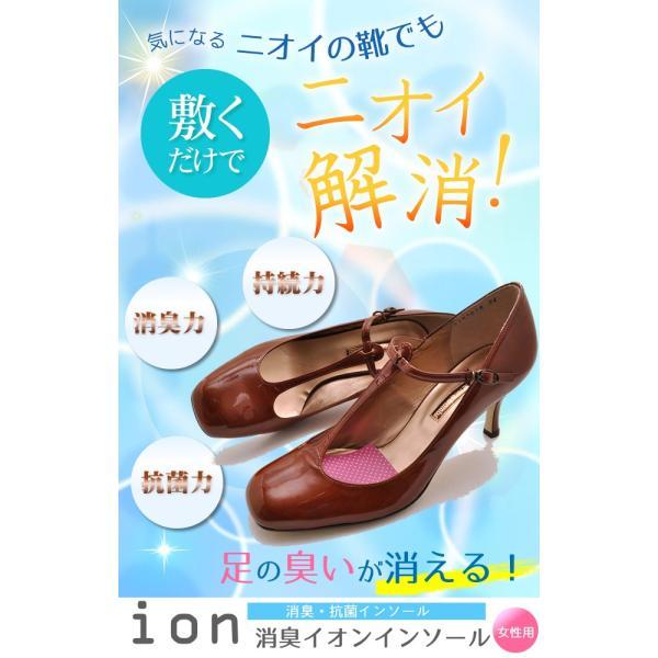 抗菌イオン消臭インソール 女性用 靴の中がスッキリクリア!靴の中に貼るだけ!※薄いのでサイズ感にほぼ影響しません