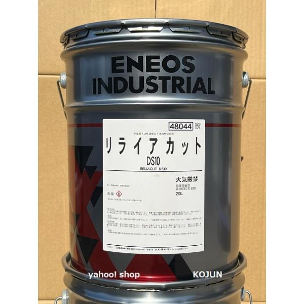 リライアカット DS10  20L缶 JXTGエネルギー