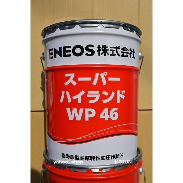 スーパーハイランド WP 粘度(46/68) 20L缶  JXTGエネルギー