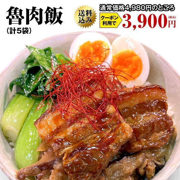 台湾屋台 魯肉飯  5食入り 送料無料 送料込み ルーロー飯 ルーローファン ルーローハン ルーロ飯