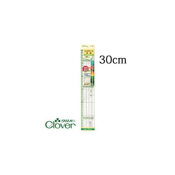 クロバー パッチワーク定規 カラーライン 30cm