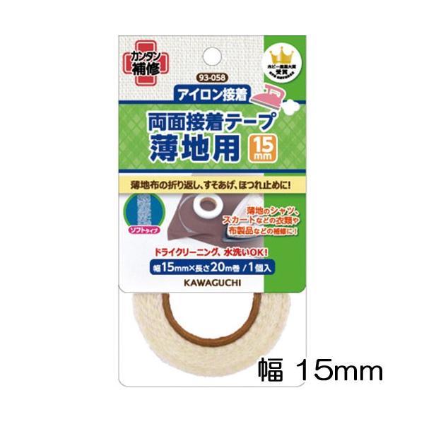 KAWAGUCHI(河口) 両面接着テープ 薄地用 15mm  【補修用品】