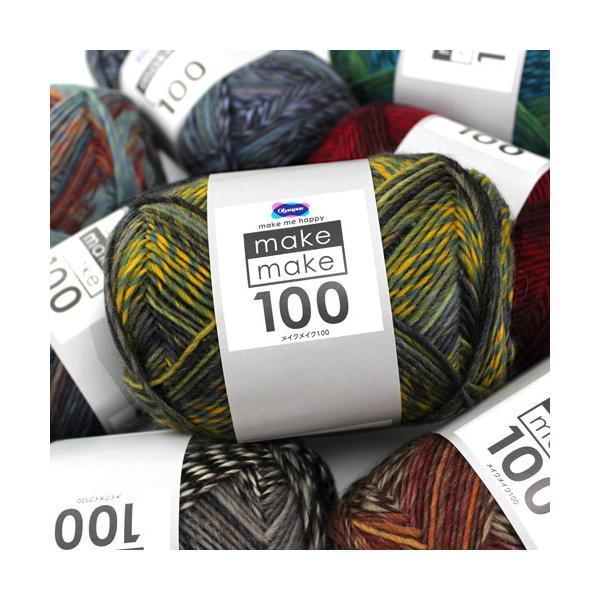 【100g巻】オリムパス毛糸 メイクメイク100