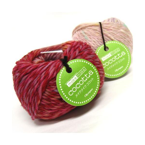 オリムパス毛糸 メイクメイクココット