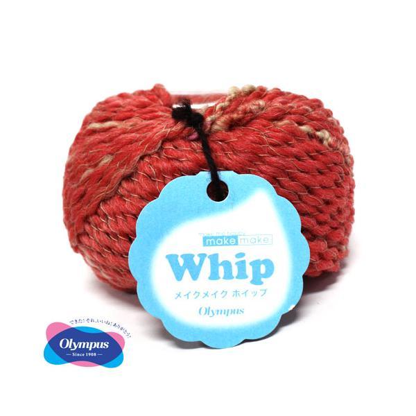 オリムパス毛糸 メイクメイクホイップ
