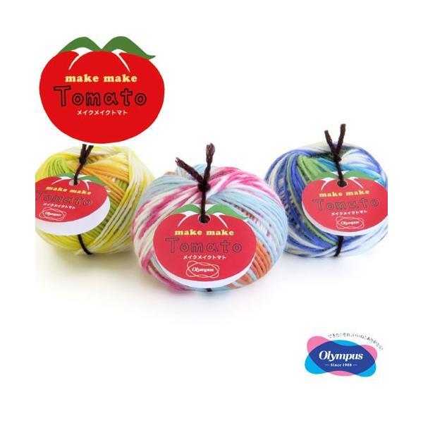 オリムパス毛糸 メイクメイクトマト