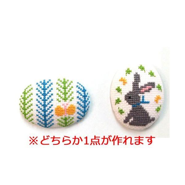 オリムパス 刺しゅう ちいさなクロスステッチ くるみボタン風ブローチ チョウチョとウサギ  【刺繍キット】