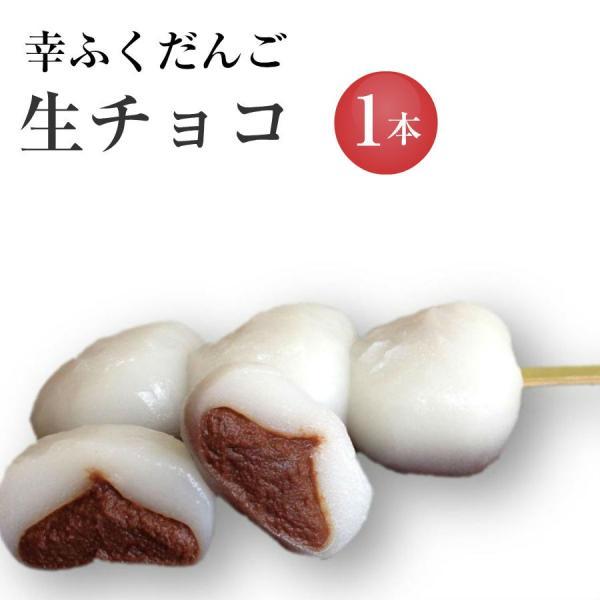 おためしバラ売り幸ふくだんご【生チョコ】1本 お取り寄せ スイーツ 和菓子 団子