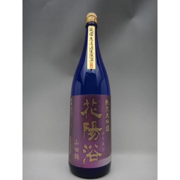 花陽浴 山田錦 純米大吟醸 瓶囲無濾過生原酒 日本酒 720ml 2021年詰  ギフト  贈り物