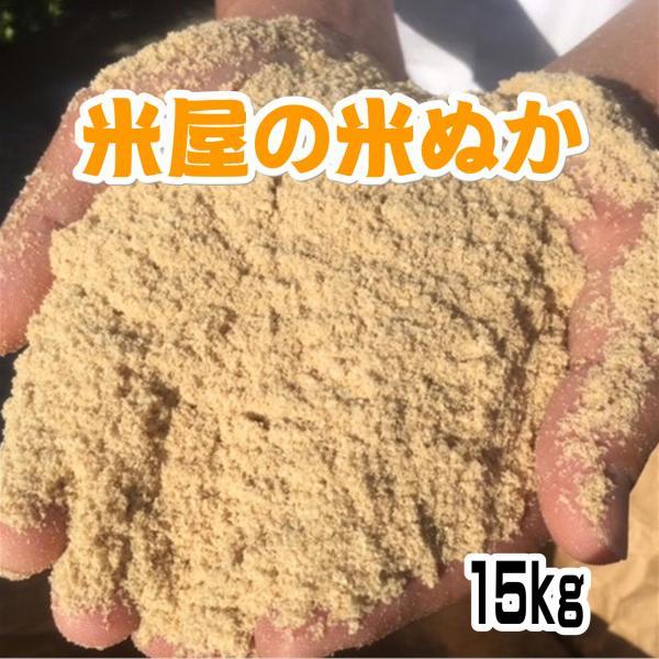 米屋の米ぬか 15kg 米糠 国産米
