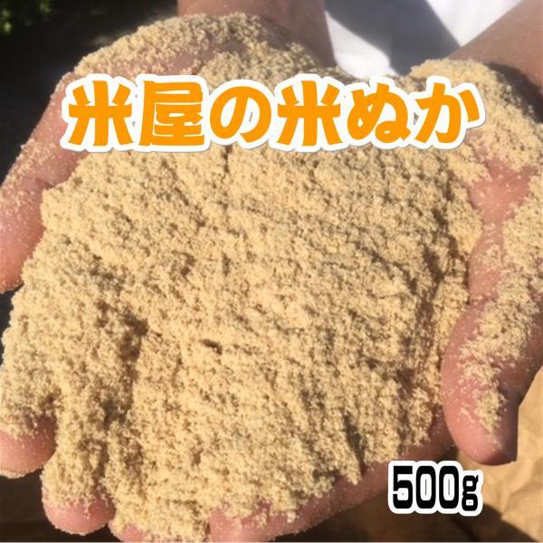 米屋の米ぬか 500g お試し 送料無料 米糠 国産米