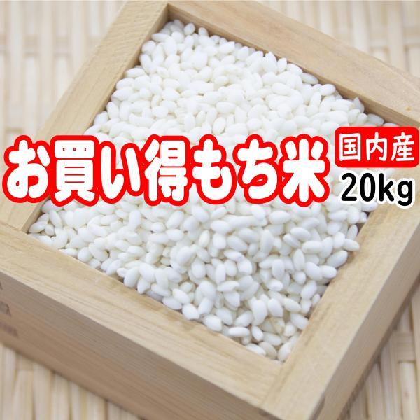 お買い得もち米 20kg(10kg×2) 国内産米 白米