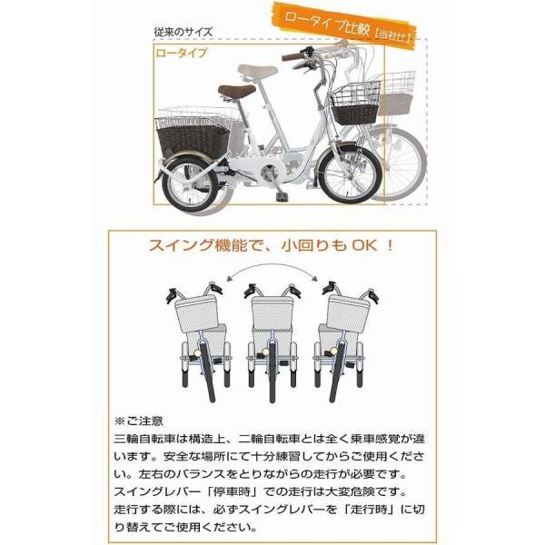 ミムゴ ロータイプ三輪自転車 ホワイト 型式MG-TRE16G SWING CHARLIE メーカー直送品 代引き不可|ko-te-ya|06