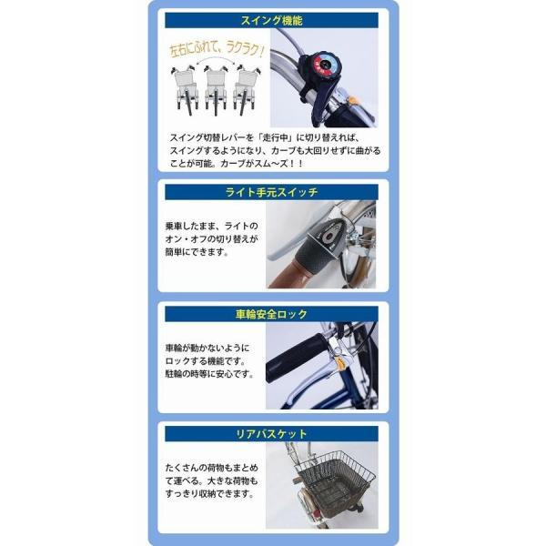 ミムゴ ロータイプ三輪自転車 ホワイト 型式MG-TRE16G SWING CHARLIE メーカー直送品 代引き不可|ko-te-ya|07