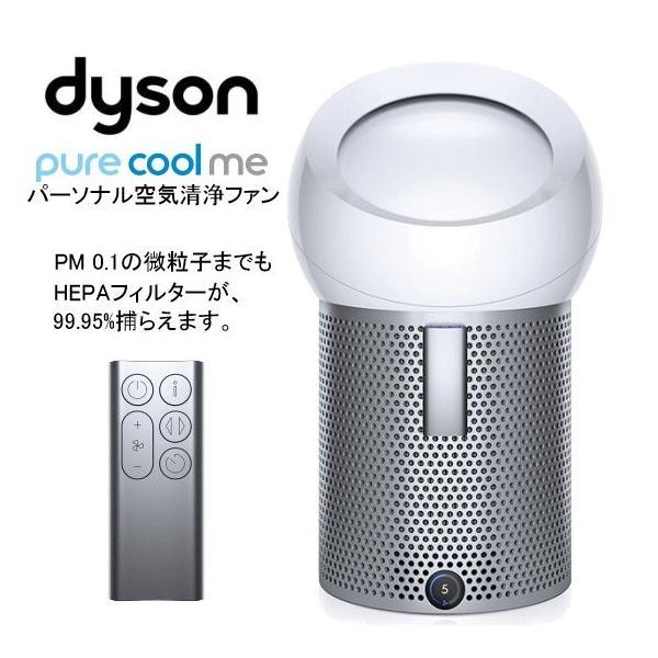 ダイソン Dyson Pure Cool Me パーソナル空気清浄ファン BP01WS ホワイト シルバー 空気清浄機 ピュアクールミー BP01-WS dyson ダイソン ko-te-ya
