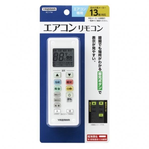 YAZAWA(ヤザワコーポレーション) エアコンリモコン RC17W ko-te-ya