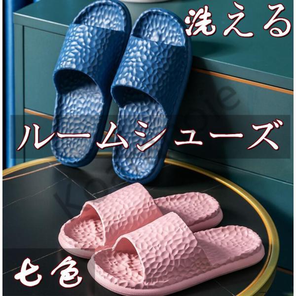 サンダルスリッパルームサンダルルームシューズ夏用部屋履き洗える夏おしゃれメンズレディース室内履き室内用洗濯