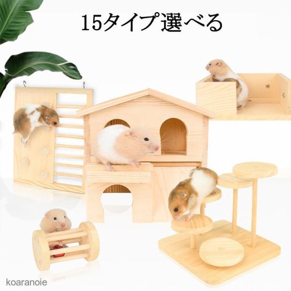 ハムスターおもちゃ15タイプ選べる木製噛むおもちゃボールローラー歯磨き運動不足/ストレス解消小動物/モルモット/ハリネズミ/チン