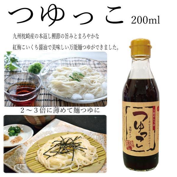 つゆっこ 麺つゆ うどん 万能つゆ 枕崎産鰹節 濃縮タイプ|kobai-shoyu