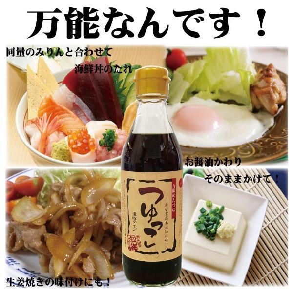 つゆっこ 麺つゆ うどん 万能つゆ 枕崎産鰹節 濃縮タイプ|kobai-shoyu|03