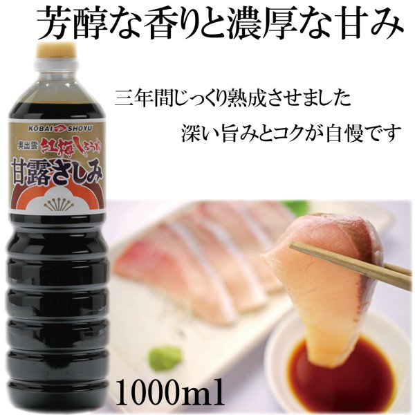 醤油 島根 紅梅しょうゆ 1L甘露さしみ 再仕込み醤油|kobai-shoyu