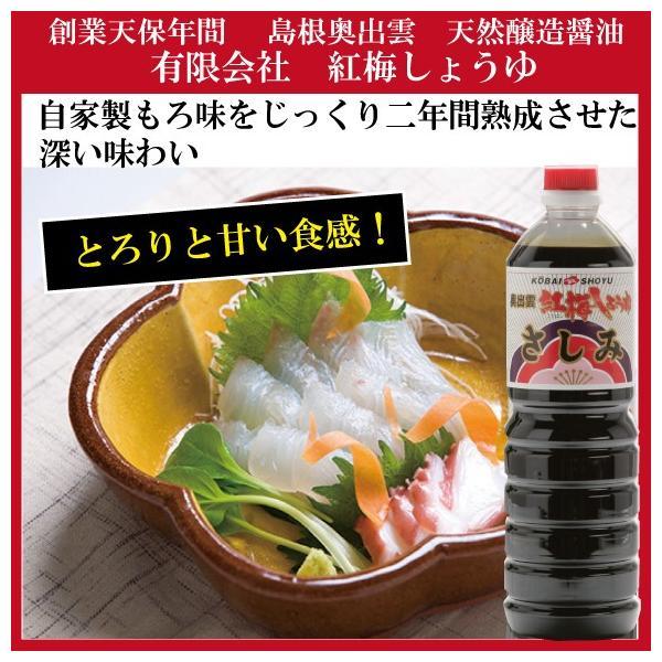 醤油 島根 紅梅しょうゆ 1Lさしみ  再仕込み醤油|kobai-shoyu