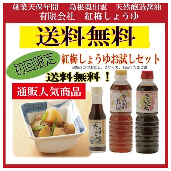 神話の里 奥出雲 天然醸造紅梅しょうゆ お得な送料無料 お試しセット|kobai-shoyu