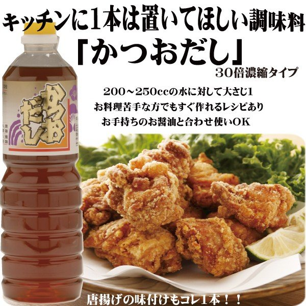 かつおだし 島根 【紅梅しょうゆ】 1000mlかつおだし 万能調味料 液体だし 通販人気商品|kobai-shoyu