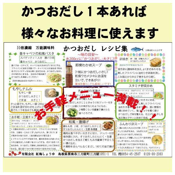 かつおだし 島根 【紅梅しょうゆ】 1000mlかつおだし 万能調味料 液体だし 通販人気商品|kobai-shoyu|02