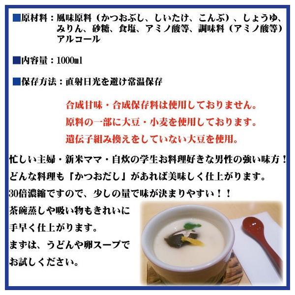 かつおだし 島根 【紅梅しょうゆ】 1000mlかつおだし 万能調味料 液体だし 通販人気商品|kobai-shoyu|03