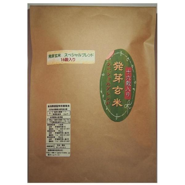 こばやし農園 発芽玄米(雑穀16穀入り)スペシャルブレンド(コシヒカリ・ミルキークイーン) 4kg (1kg x4) 令和元年産 新潟県産 特別栽培米
