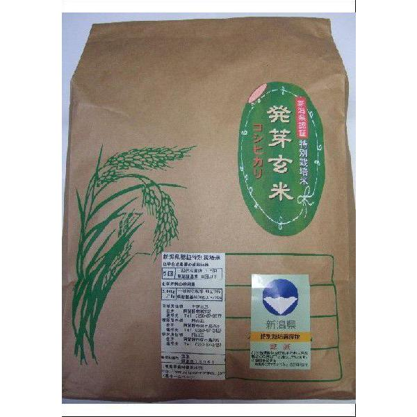 こばやし農園「発芽玄米」コシヒカリ 15kg(5kg*3)」新潟県産 特別栽培米(減農薬・減化学肥料栽培米)令和2年産