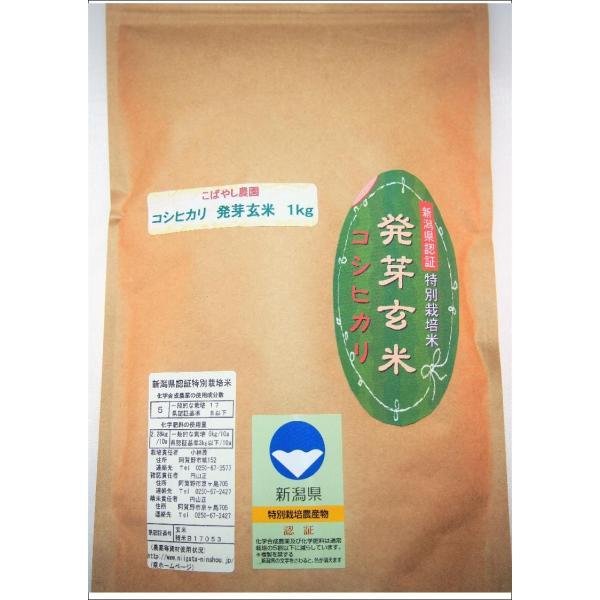 こばやし農園「発芽玄米」コシヒカリ 1kg 新潟県産 特別栽培米(減農薬・減化学肥料栽培米)令和3年産
