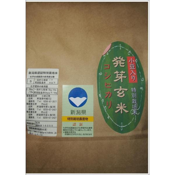 こばやし農園「発芽玄米(小豆入り)」コシヒカリ 4kg(1kg*4)  令和2年産 新潟県産 特別栽培米