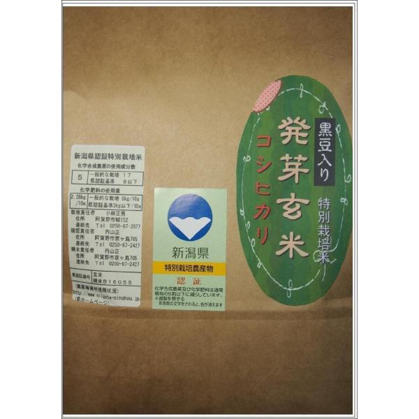 こばやし農園「発芽玄米(黒豆入り)」コシヒカリ 4kg(1kg*4) 令和2年産 新潟県産 特別栽培米