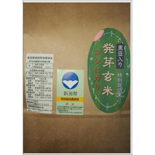 こばやし農園「発芽玄米(黒豆入り)」コシヒカリ  1kg  令和2年産  新潟県産 特別栽培米