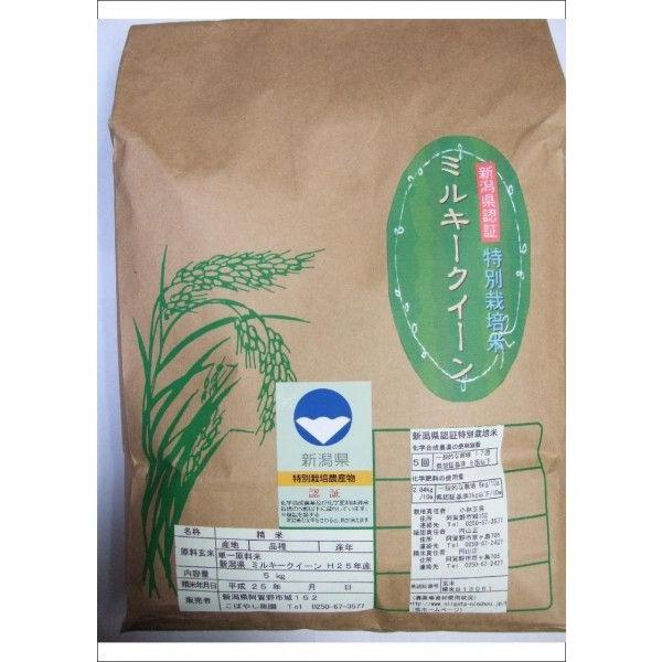 新潟県産 特別栽培米(減農薬・減化学肥料栽培米) ミルキークイーン 玄米 5kg 令和3年産