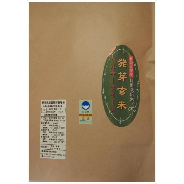 こばやし農園「発芽玄米 ミルキークイーン 20kg(10kg*2)」新潟県産 特別栽培米(減農薬・減化学肥料栽培米)令和3年産