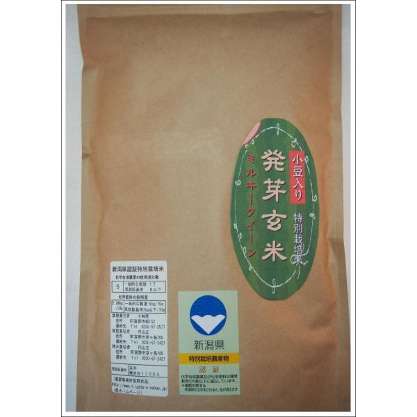 こばやし農園「発芽玄米(小豆入り)ミルキークイーン」4kg(1kg*4)(新潟県産 特別栽培米)令和2年産
