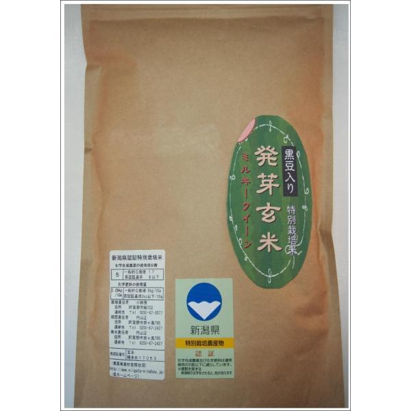 こばやし農園「発芽玄米(黒豆入り)ミルキークイーン」4kg(1kg*4) 新潟県産 特別栽培米 令和2年産