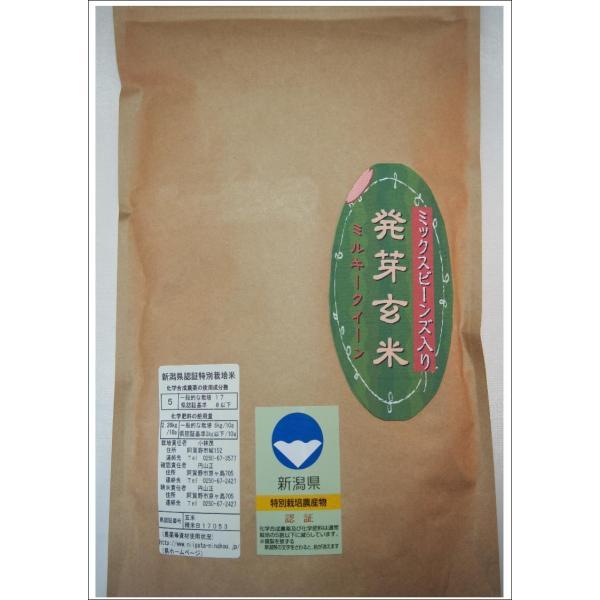 こばやし農園 ミルキークイーン  「発芽玄米(ミックスビーンズ入り)」1kg  令和2年産 新潟県産特別栽培米