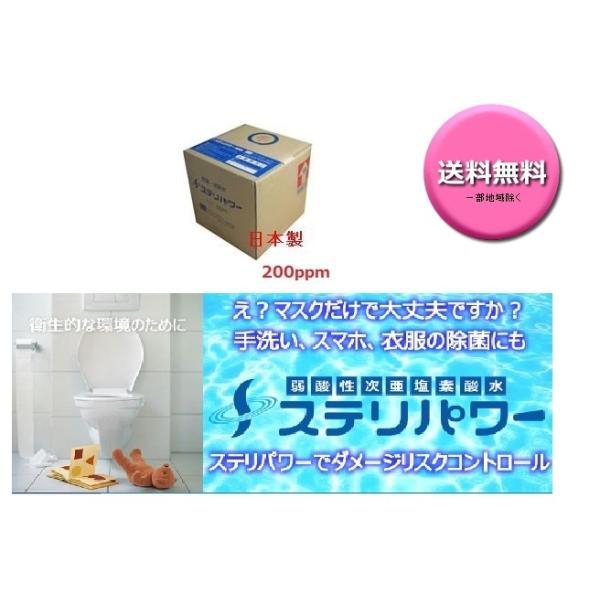 送料無料、北海道〜九州OK! 9900円/20L/200ppm(次亜塩素酸水)薄めて使うウイルス除菌水ステリパワー業務用20L / 200ppm|kobapack