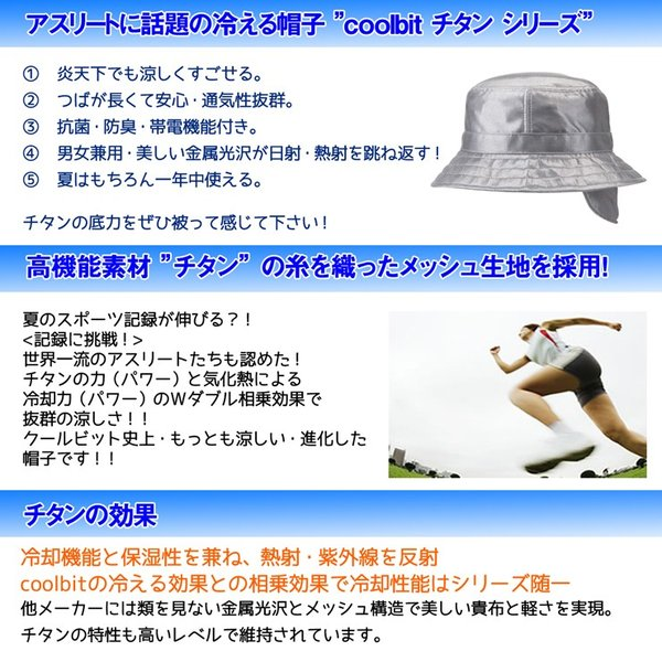 coolbit チタンハット帽子 熱中症対策,暑さ対策 クールビット UVカット チタンHAT 帽子|kobaya-coltd|02