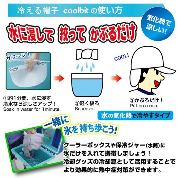 coolbit チタンハット帽子 熱中症対策,暑さ対策 クールビット UVカット チタンHAT 帽子|kobaya-coltd|04