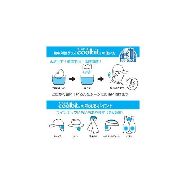 coolbit チタンハット帽子 熱中症対策,暑さ対策 クールビット UVカット チタンHAT 帽子|kobaya-coltd|06