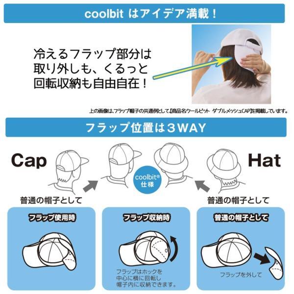 coolbit チタンハット帽子 熱中症対策,暑さ対策 クールビット UVカット チタンHAT 帽子|kobaya-coltd|08