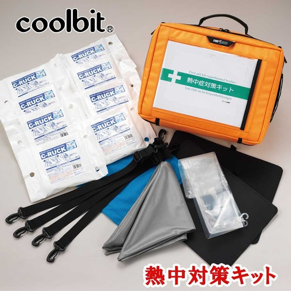 coolbit クールビット 熱中対策キット 熱中症対策 安全大会 熱中症応急キット 熱中症応急セット FAK-S1|kobaya-coltd