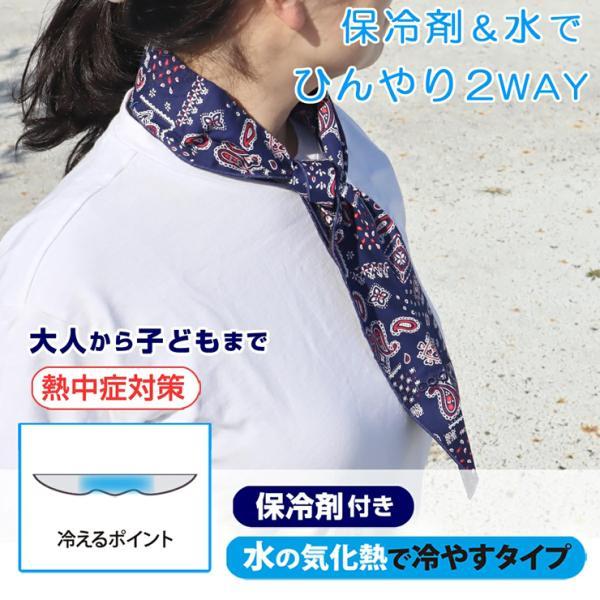 洗濯機で丸洗いOK冷感スカーフ coolbit クールビット クールスカーフ,ひんやりスカーフ,母の日ギフト 暑さ対策,夏準備,節電対策 kobaya-coltd 02