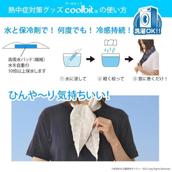 洗濯機で丸洗いOK冷感スカーフ coolbit クールビット クールスカーフ,ひんやりスカーフ,母の日ギフト 暑さ対策,夏準備,節電対策 kobaya-coltd 03