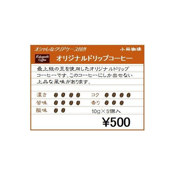 オリジナルドリップコーヒー (5個入り) kobayashi-coffee 02
